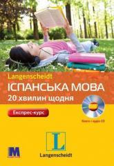 buy: Book Іспанська мова за 20 хвилин щодня - CD