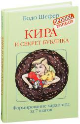 купити: Книга Кира и секрет бублика