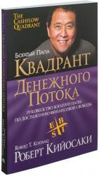 купить: Книга Квадрант денежного потока