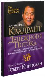 купити: Книга Квадрант денежного потока