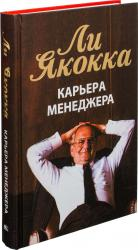 купить: Книга Карьера менеджера