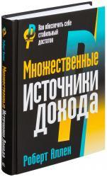 купити: Книга Множественные источники дохода