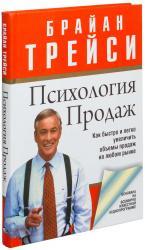 купить: Книга Психология продаж