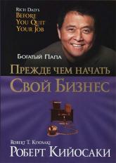 buy: Book Прежде чем начать свой бизнес