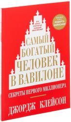 купити: Книга Самый богатый человек в Вавилоне