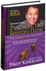 купити: Книга Руководство богатого папы по инвестированию