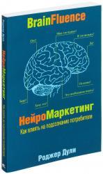 купить: Книга Нейромаркетинг. Как влиять на подсознание потребителя