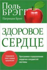 купить: Книга Здоровое сердце