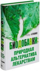 купити: Книга Биодобавки. Природная альтернатива лекарствам