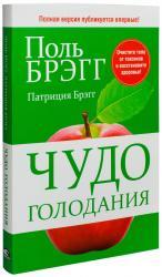 купить: Книга Чудо голодания