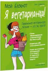 купить: Книга Мой блокнот. Я вегетарианка!