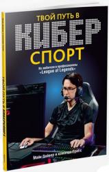 купити: Книга Твой путь в киберспорт