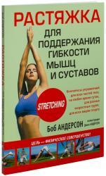 купить: Книга Растяжка для поддержания гибкости мышц и суставов