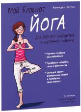 купити: Книга Мой блокнот. Йога