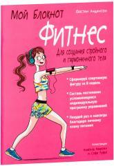 купить: Книга Мой блокнот. Фитнес