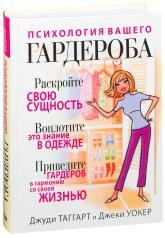 купить: Книга Психология вашего гардероба