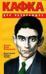 купити: Книга Кафка для начинающих