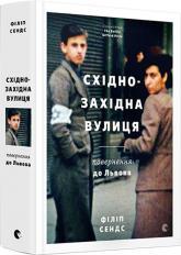 buy: Book Cхідно-Західна вулиця. Повернення до Львова
