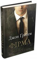 buy: Book Фірма