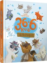 купить: Книга 36 і 6 котів-детективів