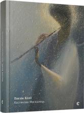 купить: Книга Поезія келії