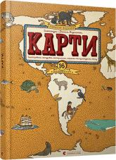 buy: Book Карти (оновлене видання)
