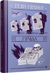 buy: Book Правда