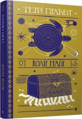 купить: Книга Колір магії