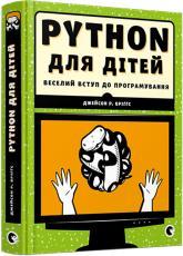 купити: Книга PYTHON для дітей. Веселий вступ до програмування