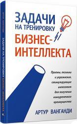 купити: Книга Задачи на тренировку