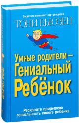 купити: Книга Умные родители - гениальный ребенок