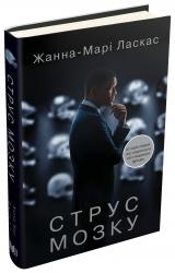 купить: Книга Струс мозку