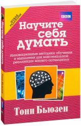 купить: Книга Научите себя думать