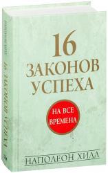 купити: Книга 16 законов успеха