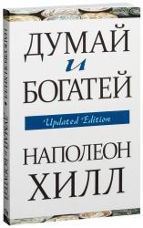 купити: Книга Думай и богатей
