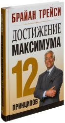 купити: Книга Достижение максимума. 12 принципов