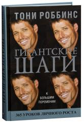 купить: Книга Гигантские шаги