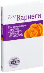 купить: Книга Как завоевывать друзей и оказывать влияние на людей