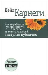 купить: Книга Как выработать уверенность в себе и влиять на людей, выступая публично