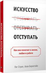 buy: Book Искусство отступать