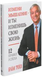 купить: Книга Измени мышление - и ты изменишь свою жизнь