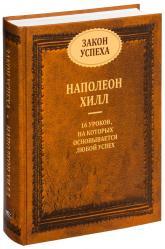 купить: Книга Закон успеха