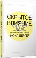 купить: Книга Скрытое влияние