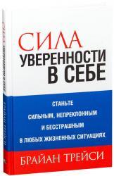 купить: Книга Сила уверенности в себе
