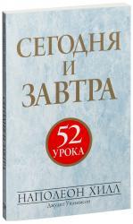 купити: Книга Сегодня и завтра. 52 урока