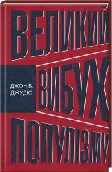 купити: Книга Великий вибух популізму