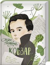 купить: Книга Тарас Шевченко Кобзар