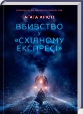 купити: Книга Вбивство у «Східному експресі»