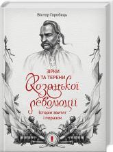 купить: Книга Зірки та терени козацької революції. Історія звитяг і поразок
