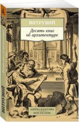 купить: Книга Десять книг об архитектуре